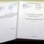 Технический паспорт железнодорожного пути