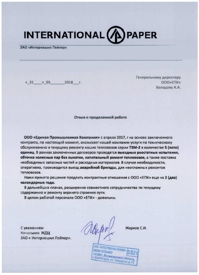 Отзыв ЗАО «Интернешнл Пейпер»