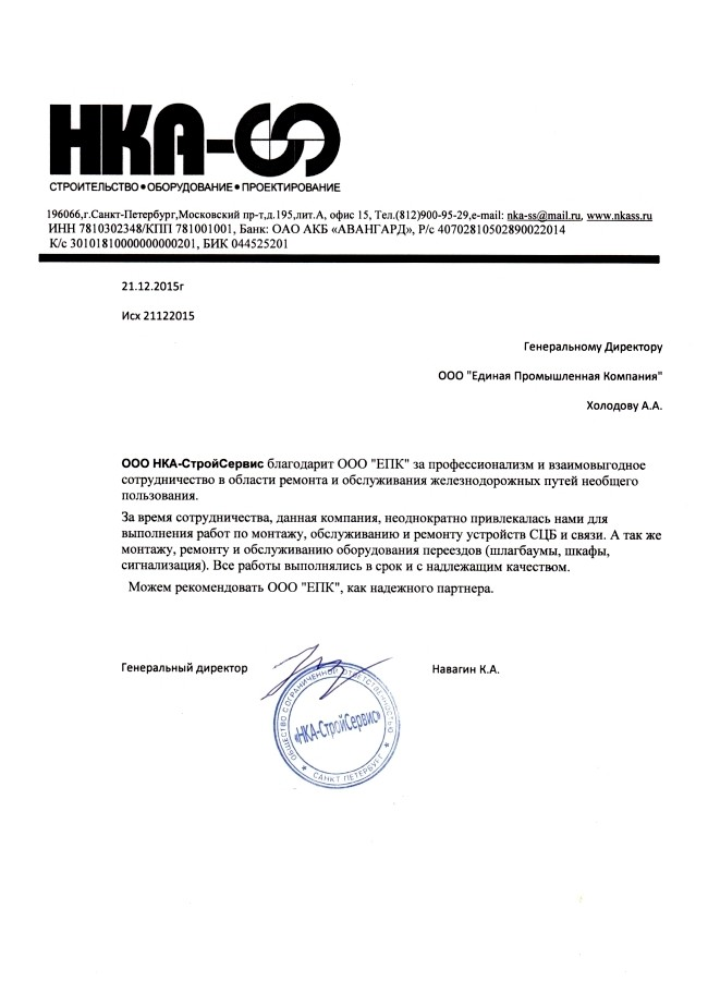 Отзыв ООО «НКА-СтройСервис»