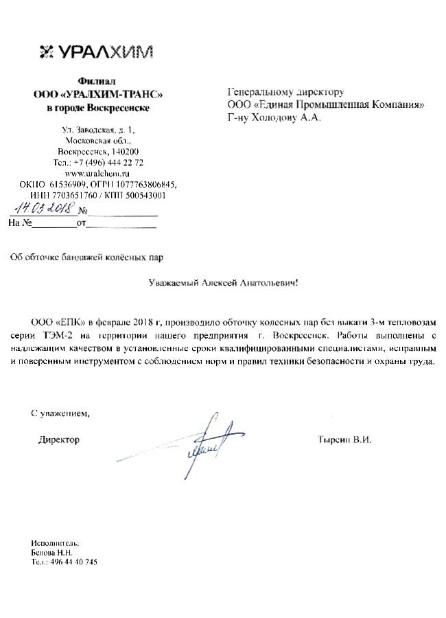 Отзыв ООО «УралХим-Транс»