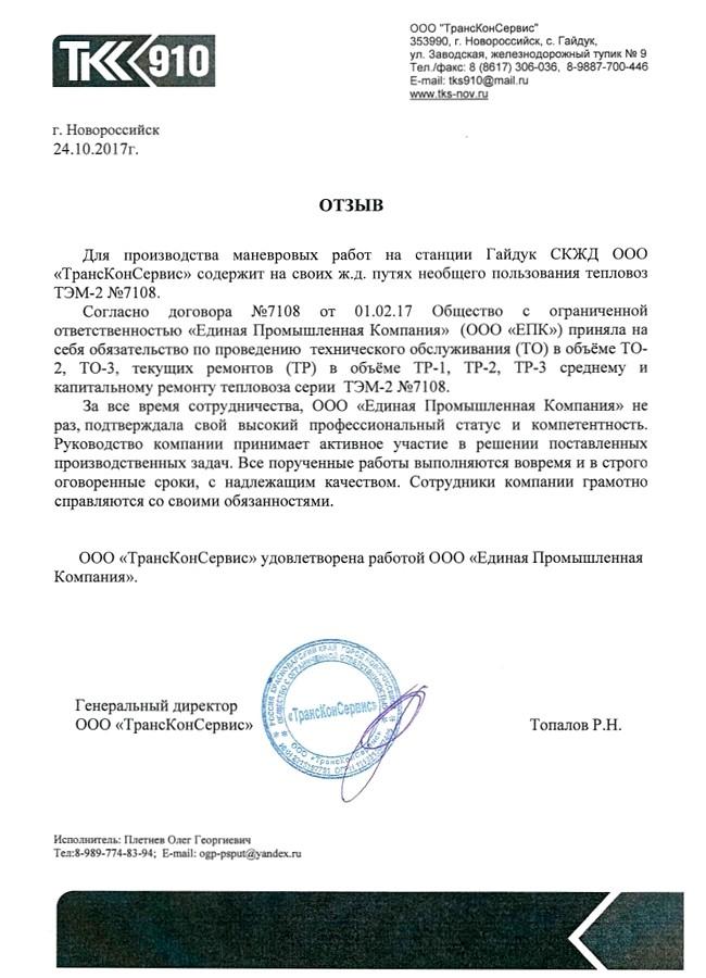 Отзыв ООО «ТК-910»
