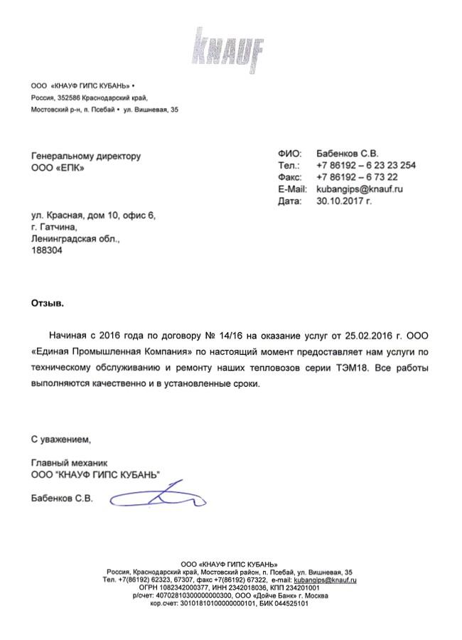 Отзыв ООО «Кнауф Гипс Кубань»