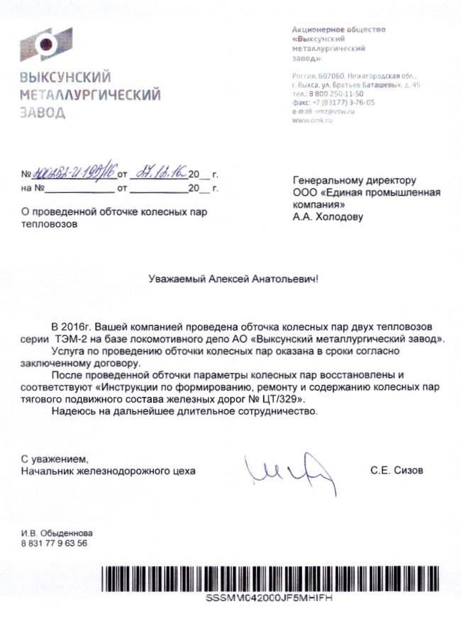 Отзыв АО «Выксунский металлургический завод»