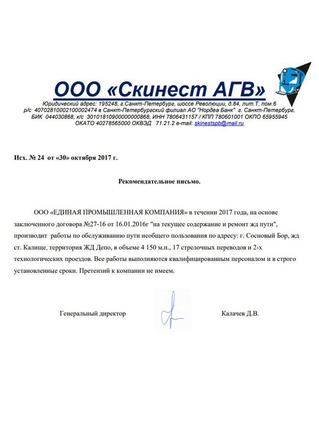 Отзыв ООО «Скинест АГВ»