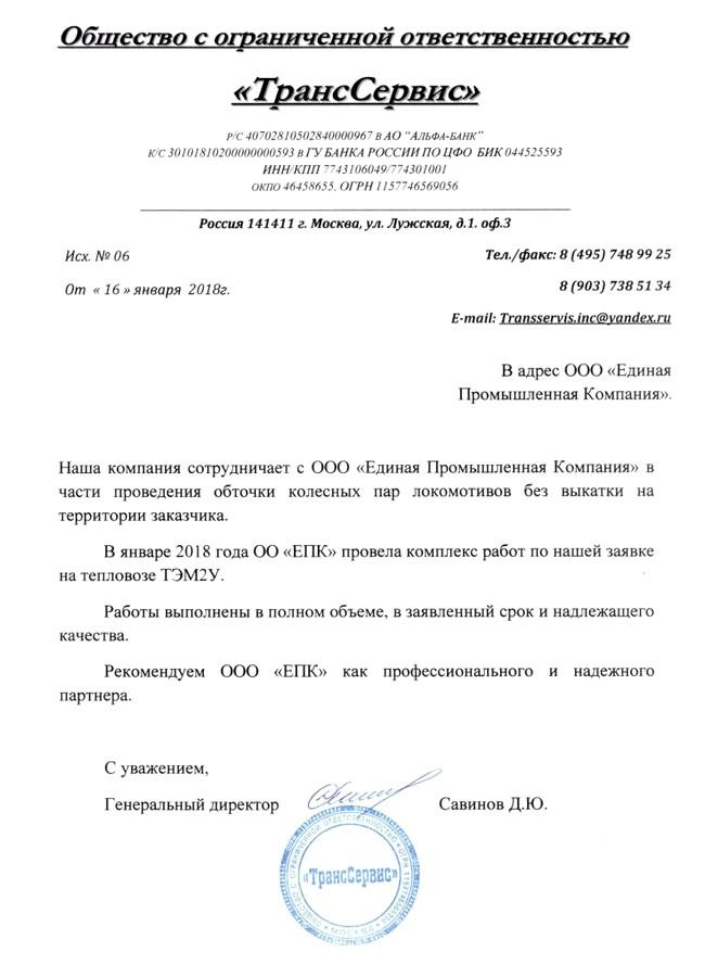 Отзыв ООО «ТрансСервис»