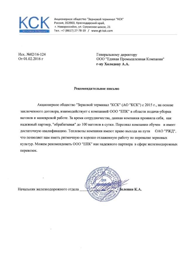 Отзыв АО «Зерновой терминал «КСК»
