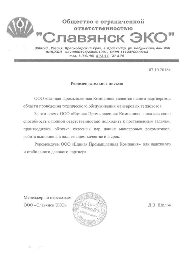 Отзыв ООО «Славянск ЭКО» 2016