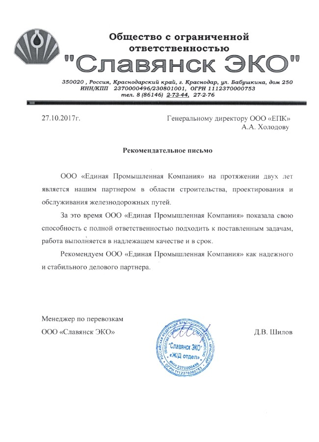 Отзыв ООО «Славянск ЭКО» 2017