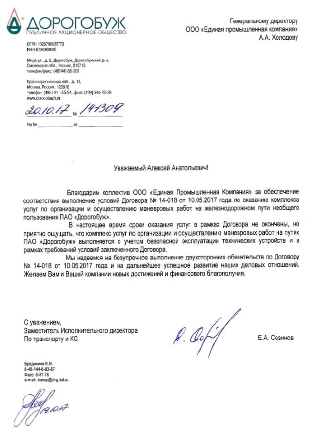 Отзыв ПАО «Дорогобуж»